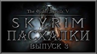 Пасхалки в игре TES 5: Skyrim - часть 3 [Easter Eggs]