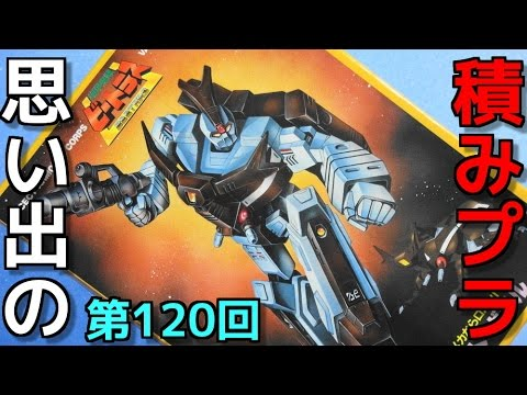 120 可変 ビート・ガドル  『IMAI 機甲虫隊ビートラス』