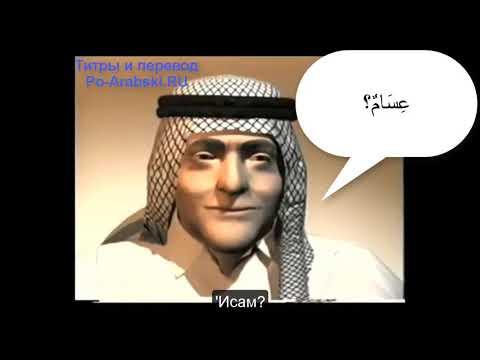 На арабском с переводом #3. Учебный фильм с субтитрами.