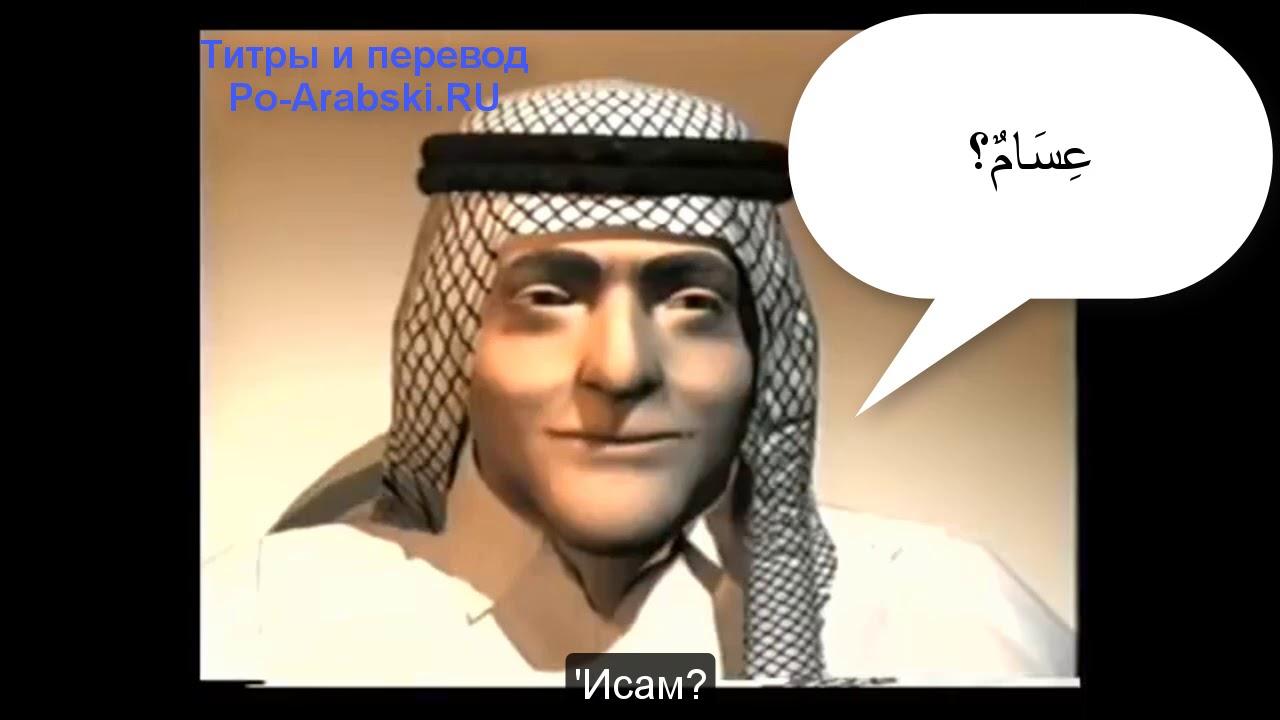 На арабском с переводом #3. Учебный фильм с субтитрами ...
