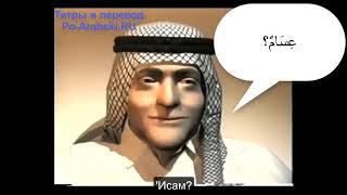 Учебный фильм арабского языка. Урок 3.