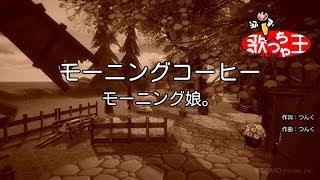 【カラオケ】モーニングコーヒー/モーニング娘。