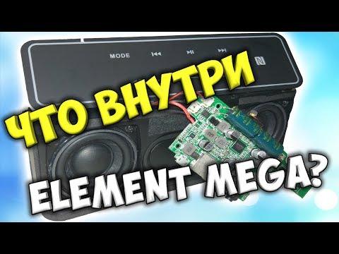 🔨 Разбор Tronsmart Element MEGA 🔊 Что внутри блютуз колонки? 🔎 Тронсмарт элемент мега обзор