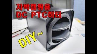 동계 차박캠핑용 DC PTC히터 만들기 DIY