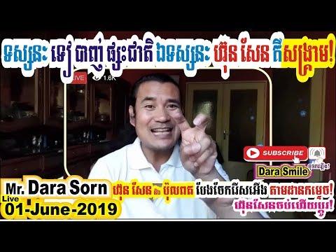 Mr. Dara Sorn ហ៊ុន សែន & ប៉ុលពត បែងចែករើសអើងតាមដានកម្ទេច។ ទស្សនៈ ទៀ បាញ់ផ្សះជាតិ ឯហ៊ុន សែនផ្ទុយស្រឡះ