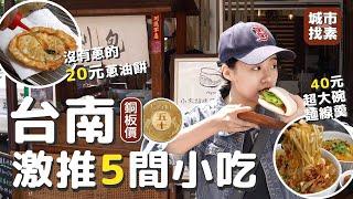 城市找素網友激推 台南必吃5間小吃CP值超高 只要銅板價