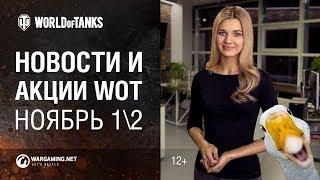 Новости и акции WoT Ноябрь 1/2