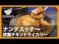 【簡単レシピ】鶏モモ肉丸ごとイン!『炊飯ドライチキンカリー』の作り方