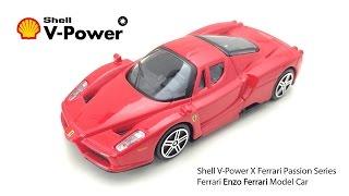 Ferrari Enzo Ferrari Model Car Unboxing   Shell V-Power X Ferrari Passion Series