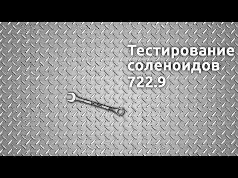 МАКТРАНС: Тестирование соленоида 722 9