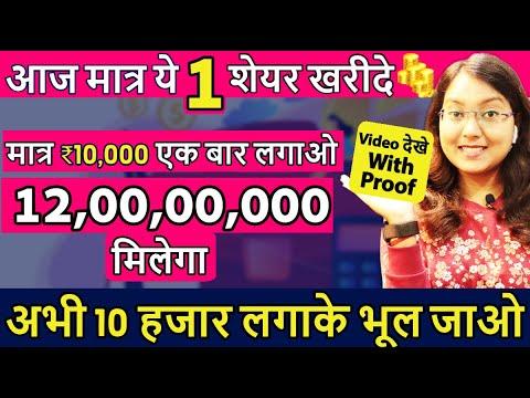 Only 1 Best Share to BUY | आज मात्र ये 1 शेयर खरीदो | 10 हज़ार लगाओ 12 करोड़ मिलेगा|Shares Under Rs100