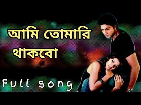 Ami tomari thakbo (পরাণ  যায় জ্বলিয়া রে) - full song