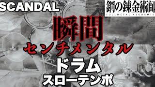 アニメ『鋼の錬金術師 FULLMETAL ALCHEMIST』ED 瞬間センチメンタル (...