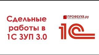 сдельные работы в 1С ЗУП 3.0 - Самоучитель 1С ЗУП 8.3