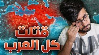 Plague inc || اللعبة خلتني أقتل كل العرب 😱!! (( أنا آسف اذا دولتك منهم 😭)) محاكي المرض!!