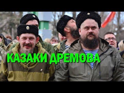 Убийство украинцев казаками Дремова в ЛНР признание боевика: куда дели тела