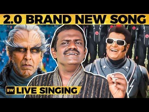 2.0 - 3rd NEW SONG: Pullinangaal LIVE Singing - Singer Bakya | Rajinikanth | SS42