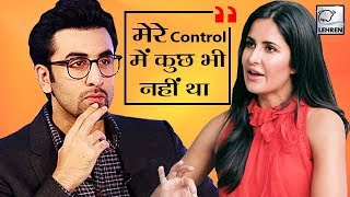Katrina Kaif Talks About Her Break Up With Ranbir Kapoor | LehrenTV