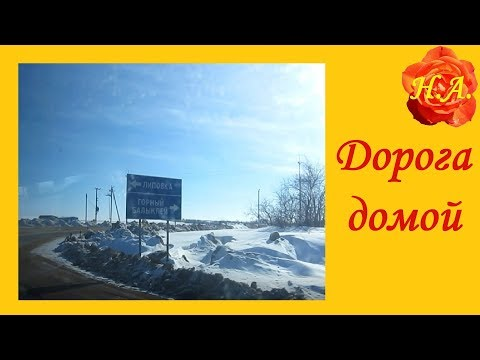 Снежная зима Февраль 2019 Дорога домой❄️🚗🚌