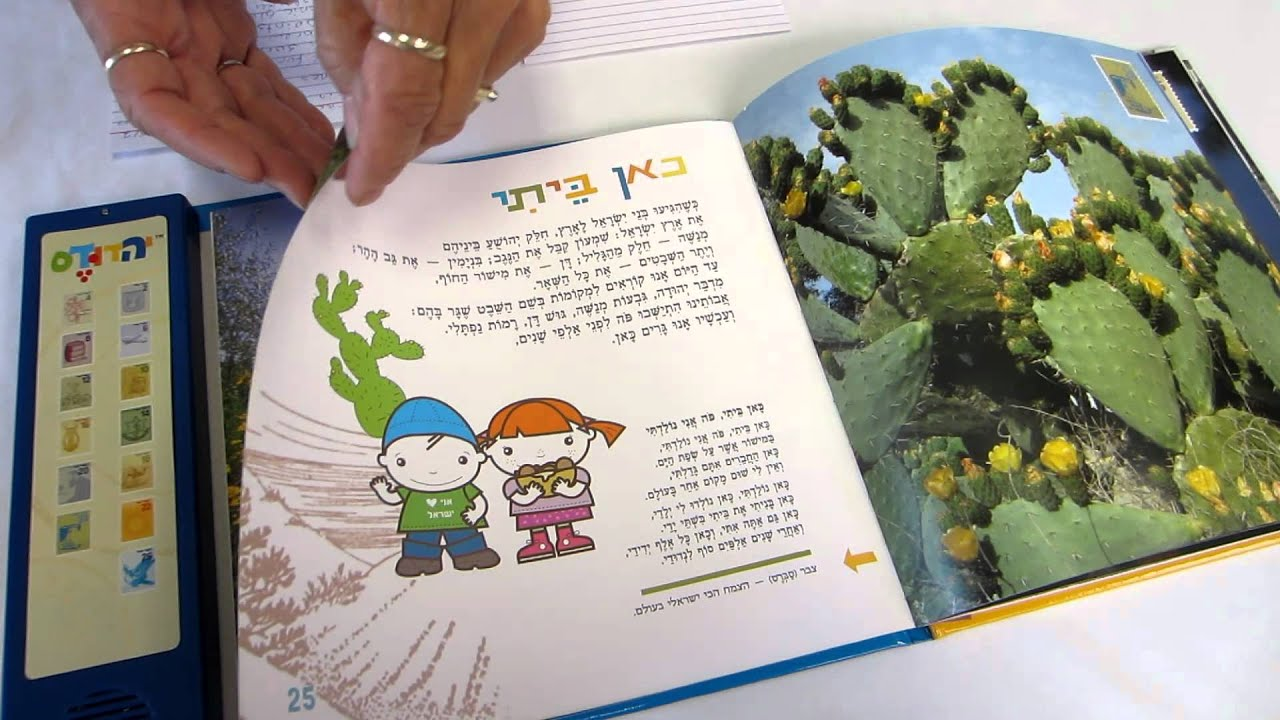 Jewish Books - Interactive Book - Song in the Road - Jewish Song ...