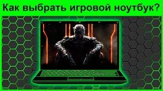 Как выбрать игровой ноутбук?(Как выбрать ноутбук для игр. Выбираем ноутбук, который может потянуть: Assassin's Creed Syndicate, Call of Duty: Black Ops III, Crysis..., 2015-12-07T03:27:06.000Z)