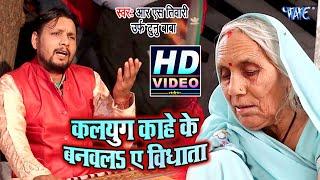 माँ बाप के ऊपर ऐसा दर्द भरा गीत नही सुना होगा | R.S Tiwari Urf Tunu Baba | Bhojpuri Hit Songs 2020