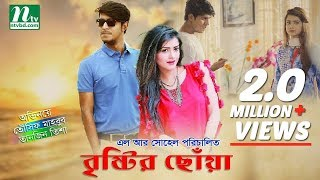 Video New Bangla Natok: Brishtir Chowa | Tousif Mahbub, Tanjin Tisha | Directed By L R  Sohel download MP3, 3GP, MP4, WEBM, AVI, FLV Agustus 2018