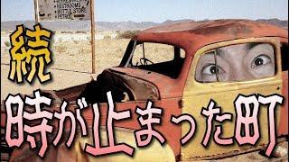 ナミブ砂漠の道中で不思議な町に迷い込む。 そこは時が止まったかのような朽ち果てた町。 カラッカラに乾いた広大な砂漠でサムケンさんが目にしたものとは? 【アジア中東 ...