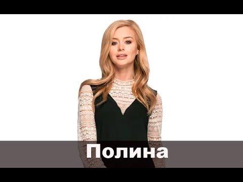 Palina киев работа в йошкар ола
