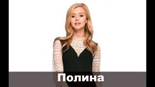 Полина участница Киев днём и ночью 5 сезон. Биография