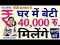 PM modi Govt News Today फ्री मे ₹ 40,000 रु. मिलेगे oxxy rs 11000 fd for girl new scheme android app