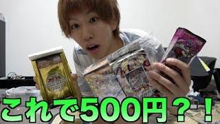 激安価格で遊戯王カード買えたでごわす thumbnail
