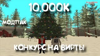 Diamond RP | ЗИМНИЙ МОДПАК, НАС 10К - КОНКУРС