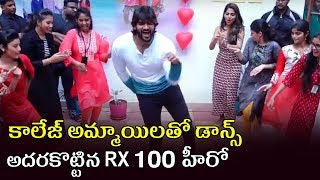 Guna 369 Movie Promotion In Raghu Engineering College Kartikeya Arjun Jandyala Tollywood Nagar