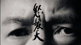 怒髪天「シン・ジダイ」Music Video
