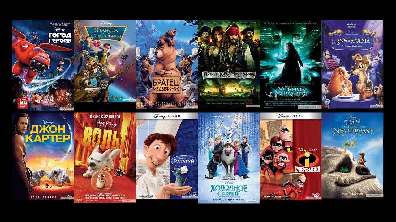 15 фильмов дисней которые стоит посмотреть