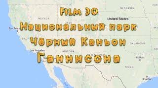 Фильм 30. Национальный парк «Черный каньон Ганнисона»