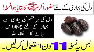 Dil ki bimari ka Wazifa ! Cure For Heart problems ! Dil Ke Amraz Ka Ilaj ! prayer For Healing
