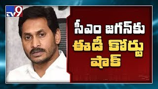 ED court dismisses AP CM Jagan petition for exemption from personal appearance - TV9