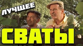 Чудесная комедия Семейная сага [ Сваты лучшее ] Русские комедии новинки