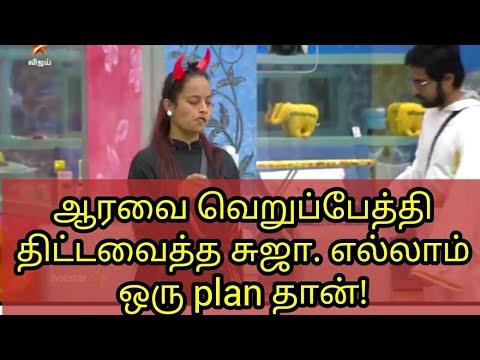 BIGG BOSS - 21st September 2017 - Promo 2 - Vijay Television
