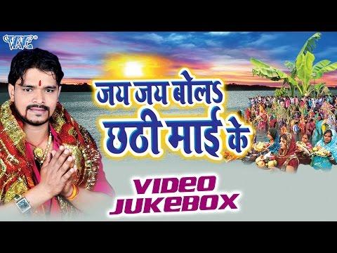 Jai Jai Bola Chhathi Mai Ke - Pramod Premi - Video JukeBOX - Bhojpuri Chhath Geet 2016 new
