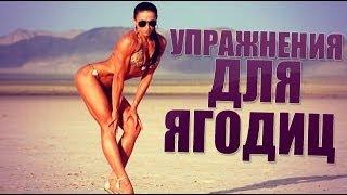 Упражнения для ягодиц и бедер или жиросжигающий суперсет(ПОДПИШИСЬ на нас http://goo.gl/LC5iR5 Наш партнер http://arnistore.ru/ В нашем новом видео мы рассмотрим упражнения для ягодиц..., 2014-04-15T04:46:26.000Z)
