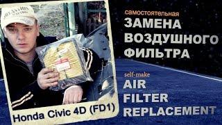 ЗАМЕНА ВОЗДУШНОГО ФИЛЬТРА - Civic 4D | AIR FILTER REPLACEMENT - Civic FD (Acura CSX)