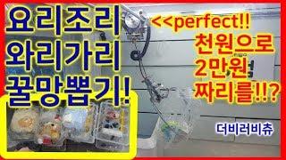 천원으로 2만원짜리 뽑는방법은!? 요리조리 (와리가리) 꿀망뽑기! 일본정품 비싼 인형뽑기! #꿀망뽑기 #인형뽑기 #와리가리 #요리조리 #통털이 #196 ♡더비러비츄♡
