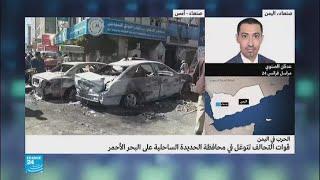 اليمن: قوات التحالف تتوغل في محافظة الحديدة
