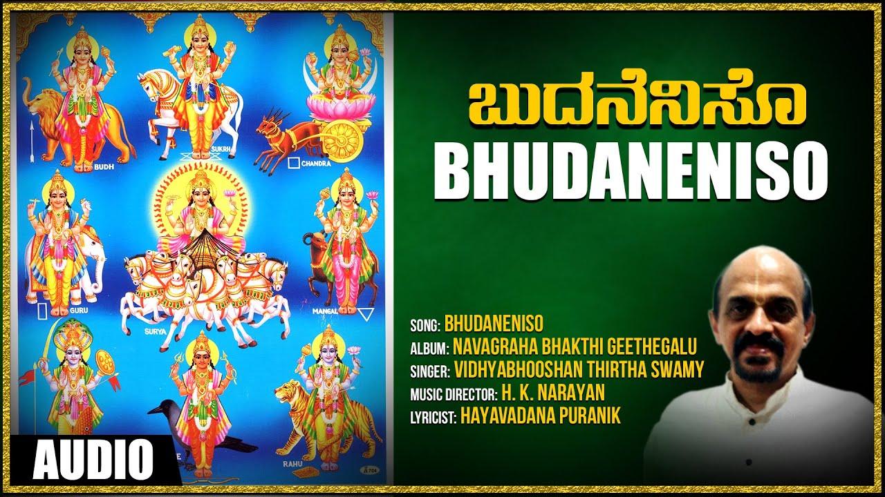 Navagraha Bhakthi Geethegalu | Bhudaneniso | Vidyabhushana | H K Narayan | Kannada Devotional Songs