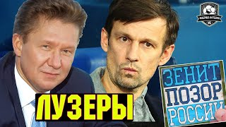 Зенит унижен в Лиге чемпионов Краснодар первая победа