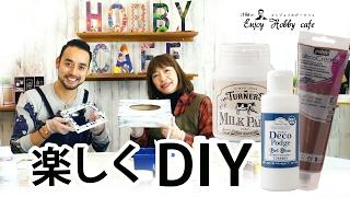 【インテリアDIY】ターナーミルクペイント&ペベオデコクリームで楽しくDIY ! how to interior DIY thumbnail