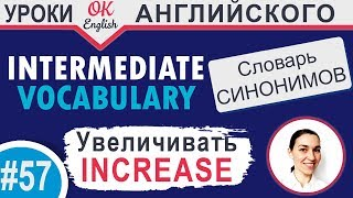 #57 Increase - Увеличивать 📘 Intermediate vocabulary, synonyms - Английский словарь| OK English